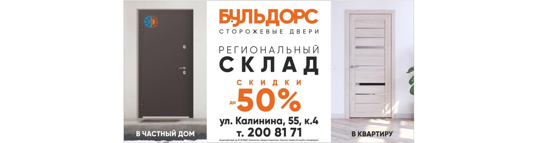 Межкомнатные двери в Красноярске