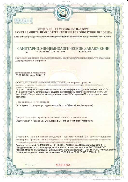 Сертификат на продукцию
