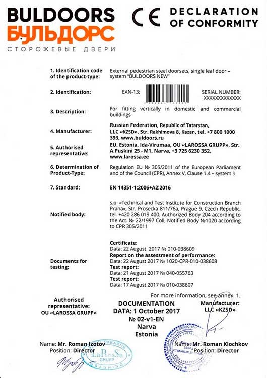 Сертификат на продукцию Бульдорс